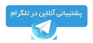 تلگرام تیکتاشاپ