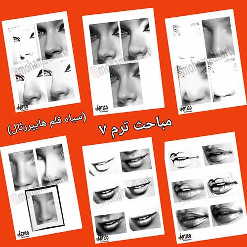 آموزش سیاه قلم طراحی بینی و دهان