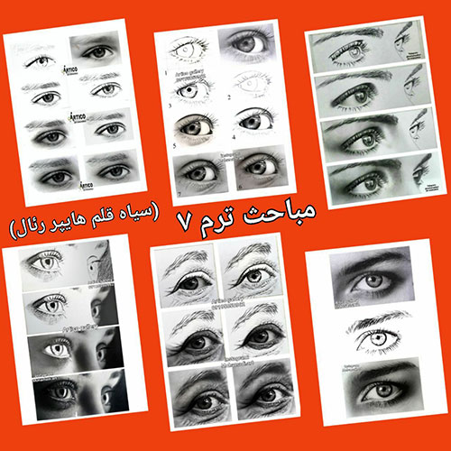 آموزش طراحی چشم