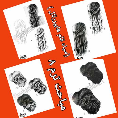 آموزش سیاه قلم چهره | طراحی بافت مو