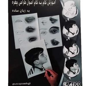 کتاب آموزش گام به گام اصول طراحی چهره به زبان ساده