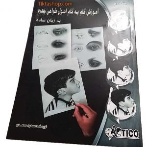 کتاب آموزش طراحی چهره سیاه قلم
